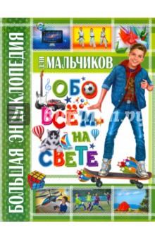 Большая энциклопедия для мальчиков обо всем на свете - Новоселова, Беленькая