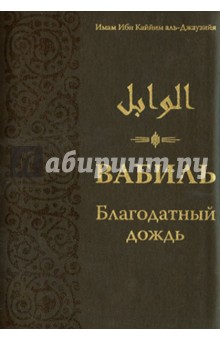 Вабиль. Благодатный дождь благих слов - Ибн Аль-Джаузи