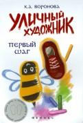 Ксения Воронова - Уличный художник. Первый шаг обложка книги