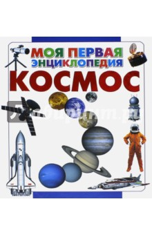 Космос - Дмитрий Кошевар