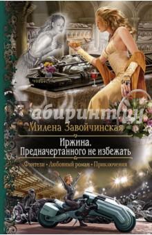 Завойчинская Милена Читать книги онлайн бесплатно