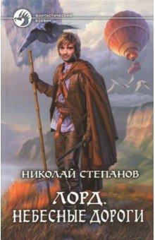 Лорд. Небесные дороги - Николай Степанов