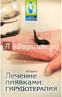 Лечение пиявками. Гирудотерапия - Михаил Буров