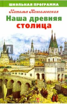 Наша древняя столица - Наталья Кончаловская