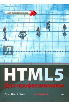 HTML5. Для профессионалов - Хуан Гоше
