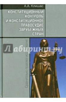 Конструкционный контроль и конституционное правосудие зарубежных стран. Сравнительно-правовое иссл. - Андрей Клишас