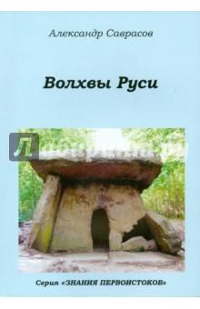 Волхвы Руси - Александр Саврасов