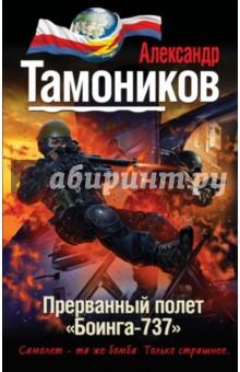 Прерванный полет Боинга-737 - Александр Тамоников