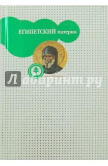 Египетский патерик - Епископ Палладий