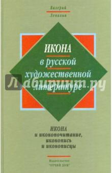 Икона в русской художественной литературе - Валерий Лепахин