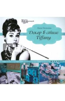 Декор в стиле Tiffany - Ляля Полкина