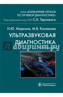 Ультразвуковая диагностика - Маркина, Кислякова
