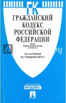 Гражданский кодекс РФ на 01.02.15 (4 части)