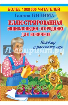 Иллюстрированная энциклопедия огородника для новичков - Галина Кизима