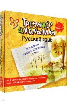 Русский язык. Все правила учебной программы. 1 класс - Ирина Стронская