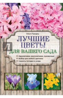 Купить Ольга Городец: Лучшие цветы для вашего сада ISBN: 978-5-699-78684-8