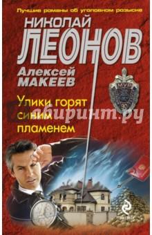 Улики горят синим пламенем - Леонов, Макеев
