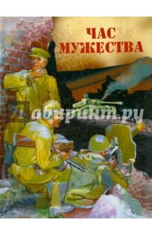Час мужества. Стихотворения и рассказы о Великой Отечественной войне