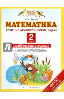 Математика. 2 класс. Решение арифметических задач. ФГОС - Оксана Рыдзе