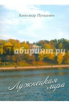 Лужнецкая лира. Пятая книга стихов - Александр Пугацевич