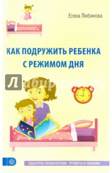 Как подружить ребенка с режимом дня - Елена Любимова