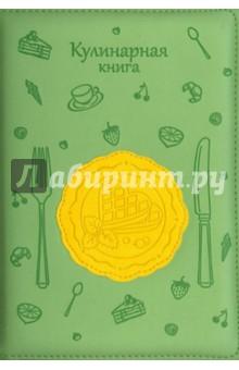 Книга для записи кулинарных рецептов Десерт, зеленый + желтый (36422-15)