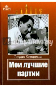 Мои лучшие партии - Тигран Петросян