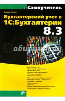 Бухгалтерский учет в 1С:Бухгалтерии 8.3. Самоучитель - Андрей Гартвич