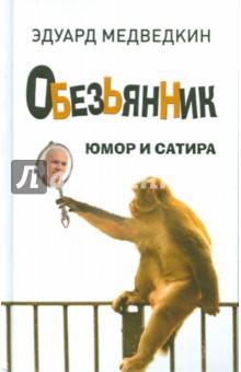 Обезьянник. Юмор и сатира - Эдуард Медведкин