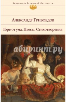 Горе от ума. Пьесы. Стихотворения - Александр Грибоедов