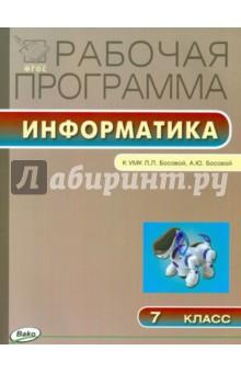 Информатика. 7 класс. Рабочая программа. УМК Босовой Л.Л. (Лаборатория знаний). ФГОС