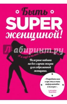 Быть superженщиной! Полезные навыки на все случаи жизни для современной женщины - Обри Смит