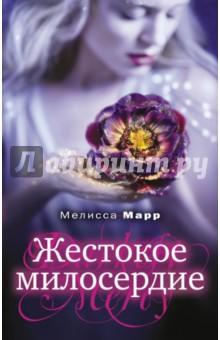 Жестокое милосердие - Мелисса Марр