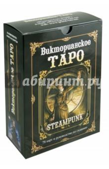 Викторианское Таро. Книга + 78 карт - Барбара Мур