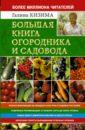 Галина Кизима - Большая книга огородника и садовода. Все секреты плодородия обложка книги