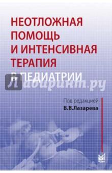 Неотложная помощь и интенсивная терапия в педиатрии - Владимир Лазарев