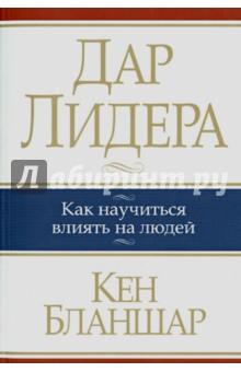 Купить Кен Бланшар: Дар лидера ISBN: 978-985-15-2492-7