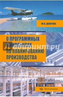О программных комплексах по планированию производства (+CD) - Юнона Долгова
