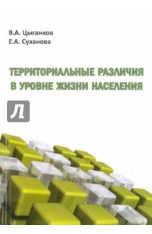 Территориальные различия в уровне жизни населения - Цыганков, Суханова