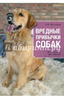 Вредные привычки собак. Воспитание без стресса - Арсений Нестеров