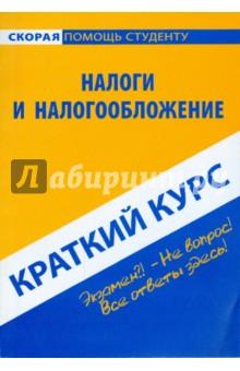 Краткий курс по налогам и налогообложению: учебное пособие - Ефимова, Финогеева