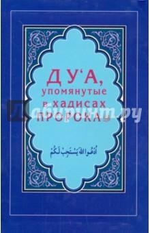 Ду'а, упомянутые в хадисах Пророка