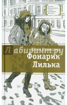 Юлия Кузнецова - Фонарик Лилька обложка книги
