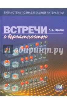 Встреча с вероятностью - Лев Тарасов