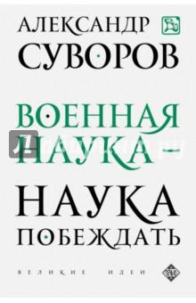 Военная наука - наука побеждать - Александр Суворов
