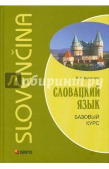 Словацкий язык. Базовый курс - Виктория Князькова