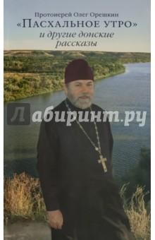 Пасхальное утро и другие донские рассказы - Олег Протоиерей