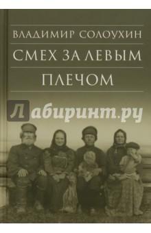 Смех за левым плечом. Черные доски - Владимир Солоухин