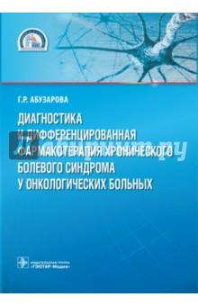 Диагностика и дифференцированная фармакотерапия хронического болевого синдрома у онк. больных - Гузаль Абузарова