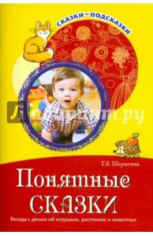 Понятные сказки. Беседы с детьми об игрушках, растениях и животных - Татьяна Шорыгина